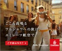 Emirates Display ad